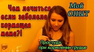 видео Если мама заболела: можно ли кормить грудью?