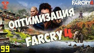 Оптимальные Настройки Графики в Far Cry 4