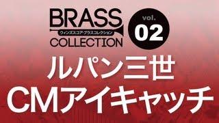 この音源は、ウィンズスコア吹奏楽CD「ブラスコレクション Vol.2~ルパン三世~」にボーナストラックとして収録されています。 以下のウィン...