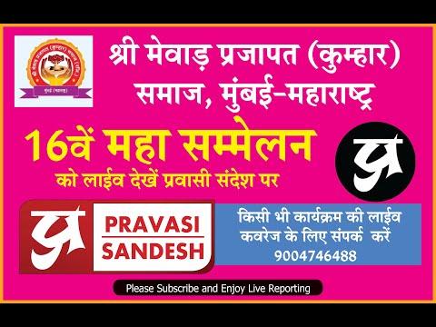 मेवाड़ प्रजापत कुम्भार समाज Mewad Prajapat Samaj Sammelan 2019 Part 1