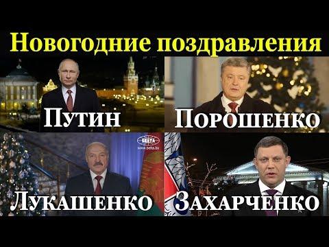 Новогодние поздравления от Путина, Порошенко, Лукашенко, Захарченко. Кто что Пожелал?