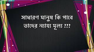 গরীবের রাজনীতি করার কি দরকার    Gariber Rajneeti korar ki darkar    Lokogeeti    Baul Gan