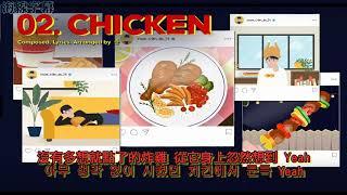 【正體韓中字】陸星材 육성재 - Chicken [Jess/哎亞]