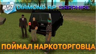Diamond RP Sapphire #57 - Поймал наркоторговца! [Let's Play]