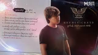 ဒြက္မန္ 2018 ဒြက္ သၜးအေခါင္ညိ ဒေယွ္ - အဂၢ AGGA/ဂေကာံမန္ MMB (Mon Music Videos 2018)