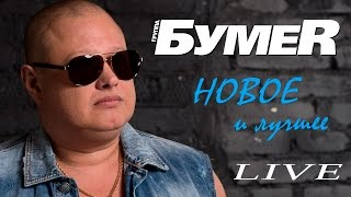 Download БумеR - Новое и Лучшее / КОНЦЕРТ LIVE 2017 Mp3 and Videos