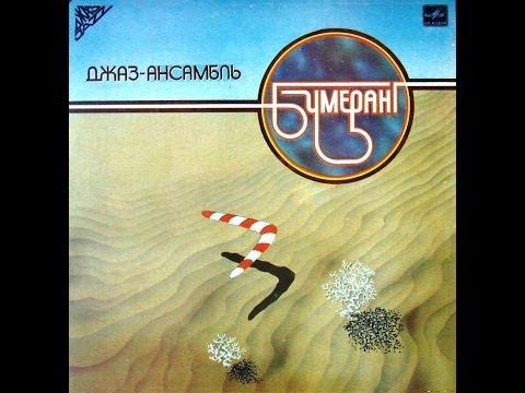 Boomerang Ensemble - S/T (FULL ALBUM, jazz-funk / avant-garde jazz, Kazakhstan, USSR, 1982)