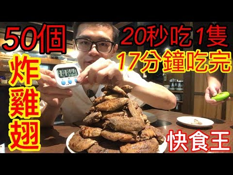 大胃王丁丁ft.路路 挑戰50隻炸雞翅20秒吃1隻17分鐘完食!快食王冠軍!MUKBANG 50 Fried Chicken Wing Big Eater Challenge Big Food|大食い