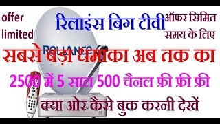 Reliance BIG TV Booking Offer 2500 में 5 साल 500 चैनल  फ्री फ्री free