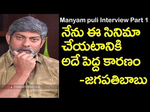 Manyam Puli TeamExclusive Interview Part-1|Jagapathi Babu|Sindhura Puvvu Krishna Reddy|Friday Poster