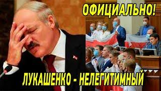 Лукашенко - нелегитимный! Украина официально не признала выборы в Беларуси - новости сегодня