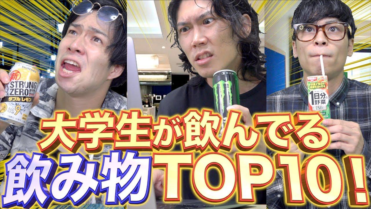 大学生がリアルに飲んでる「飲み物ランキング」TOP10!