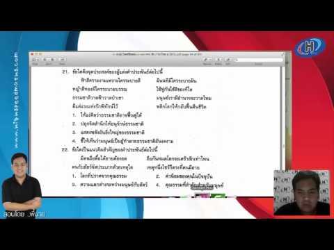 ตะลุยโจทย์ข้อสอบ ONET วิชาภาษาไทย