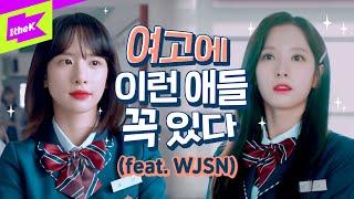 우주소녀로 보는 여고생 특징ㅋㅋㅋ | WJSN | 우주대공감 | Girls' School Life (ENG sub) | 웹드라마