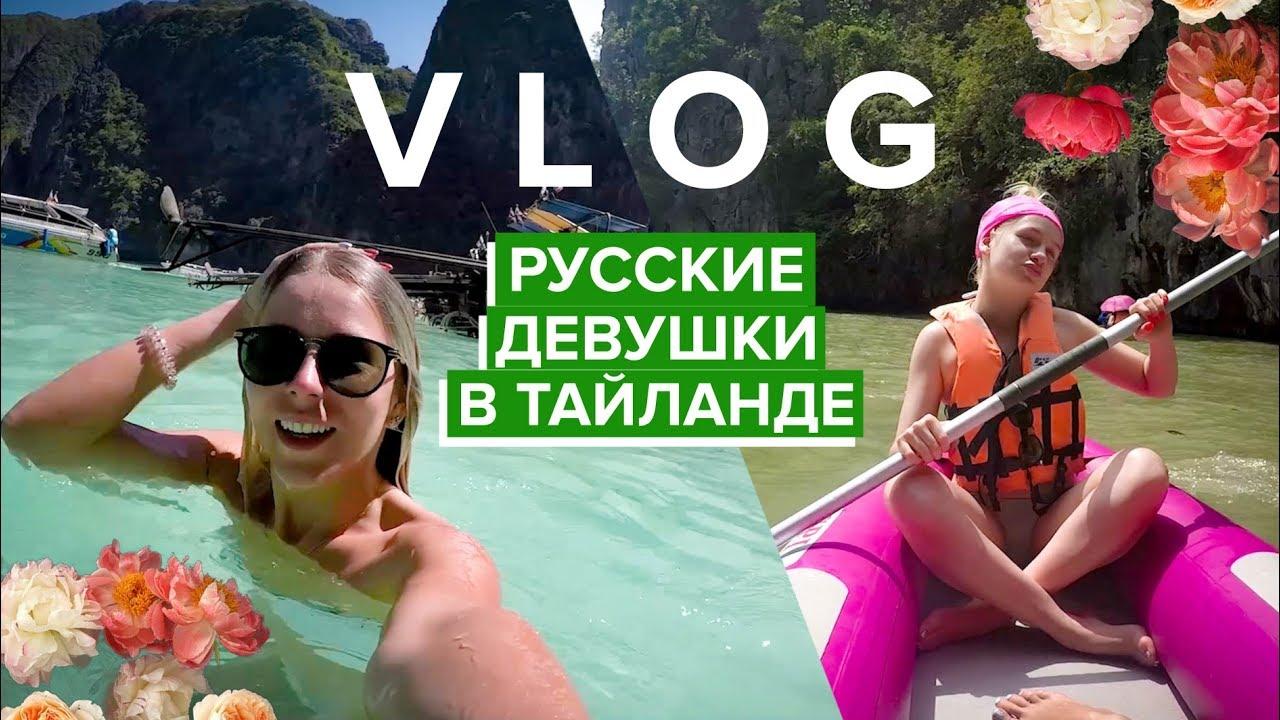 Деловая Блондинка Таиланд | ооо туристическая компания мир путешествий