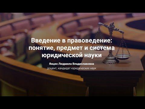 1. Введение в правоведение: понятие, предмет и система юридической науки.
