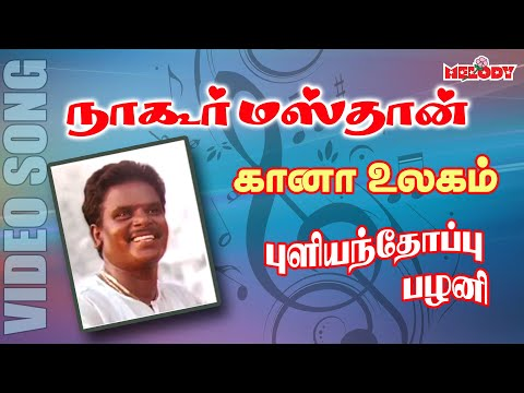 Gana Song in Tamil by Gana Pullianthopu Palani - Nagoor Masthan