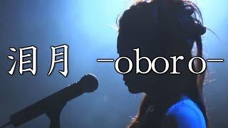 映画「黄泉がえり」 挿入歌:泪月 -oboro-