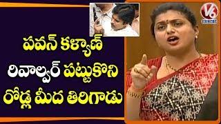 YCP MLA Roja Comments On Pawan Kalyan | AP Assembly | V6 Telugu News