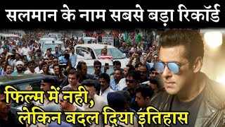 Salman Khan Create History in Tuglakabad Fort   50000 Ticket Sell For Meet Him