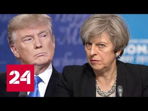 """Ссора между США и Великобританией: Трамп и Мэй обменялись """"любезностями"""" - Россия 24"""