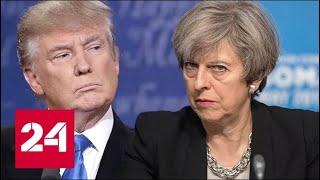 Ссора между США и Великобританией: Трамп и Мэй обменялись