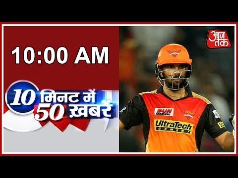 10 Minute 50 Khabrein | IPL Auctions Today; Yuvraj Singh, Gautam Gambhir And Chris Gayle Major Names