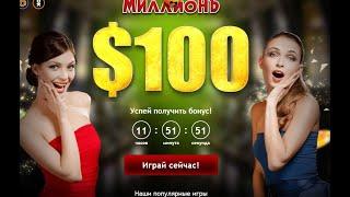 Казино Миллион. Казино на рубли(, 2017-07-21T08:30:22.000Z)