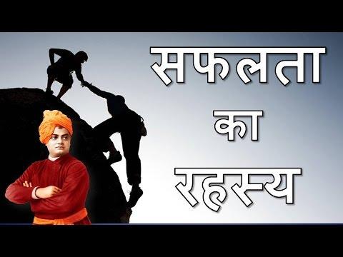 सफलता का रहस्य (Motivational Quotes by Swami Vivekanand)