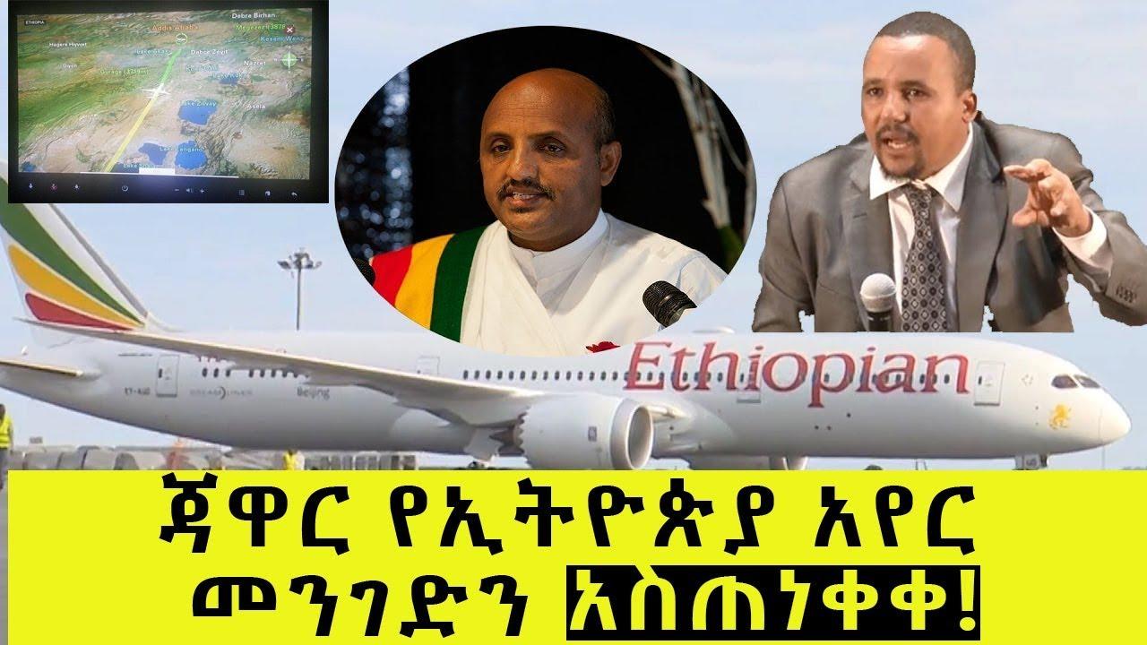 Jawar Mohammed Warns Ethiopian Airlines