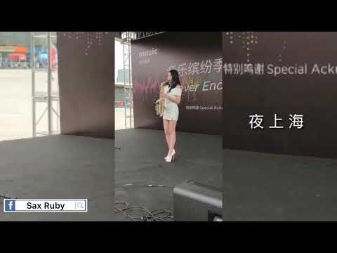2018 Saxruby 在上海樂器展