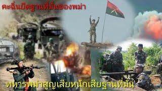 กองทัพคะฉิ่นเข้าโจมตี/ด่านตำรวจ/ฐานที่มั่นของกองทัพพม่า/ทหารพม่า/ตำรวจ/ตายเยอะ/บาดเจ็บ/ทหารพม่าเสียฐ