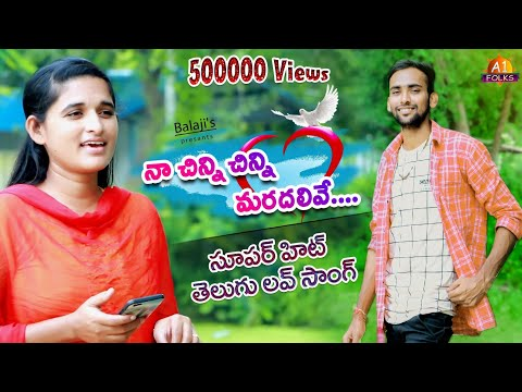 Na Chinni Chinni Maradalive  Latest Folk Songs  Dj Songs Telugu  Folk Dj Songs  Love  A1 Folks