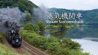 8路線SL映像集 by TN5DMK2 on YouTube