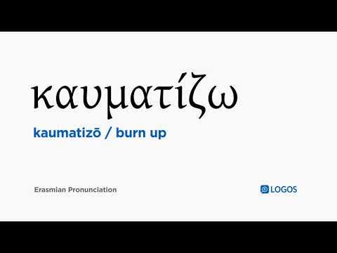 How to pronounce Kaumatizō in Biblical Greek - (καυματίζω / burn up)