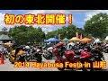 GSX1300R 隼 予報は雨だけど Hayabusa Festa in 山形に行ってきました 【リメイク版】