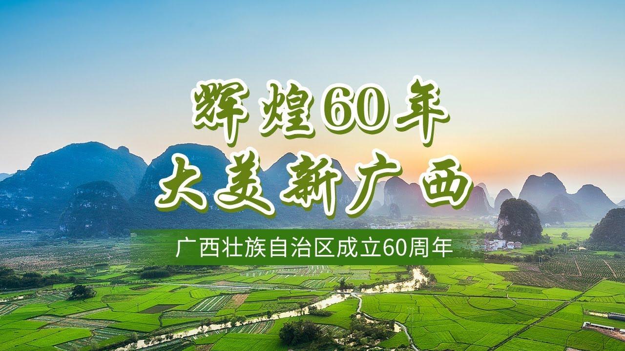 《广西壮族自治区成立60周年庆祝大会特别报道》 20181210| CCTV中文国际