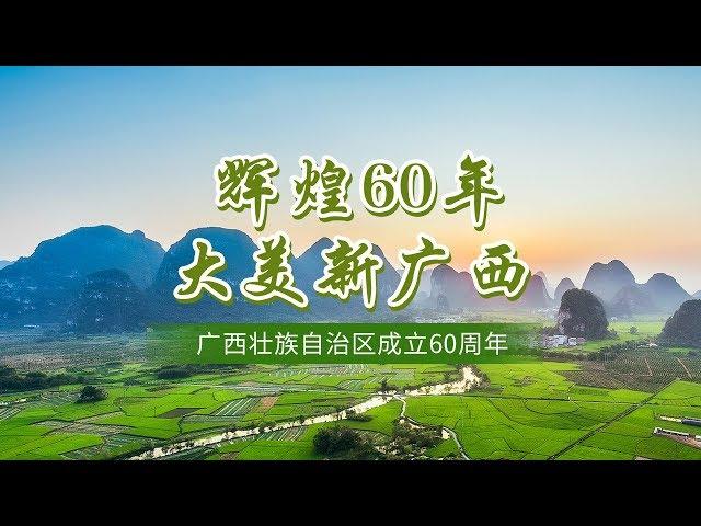 《广西壮族自治区成立60周年庆祝大会特别报道》 20181210 | CCTV中文国际