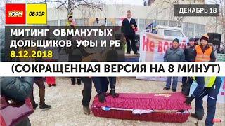 (Сокращенная версия 8 минут) Митинг обманутых дольщиков в Уфе 8.12.18