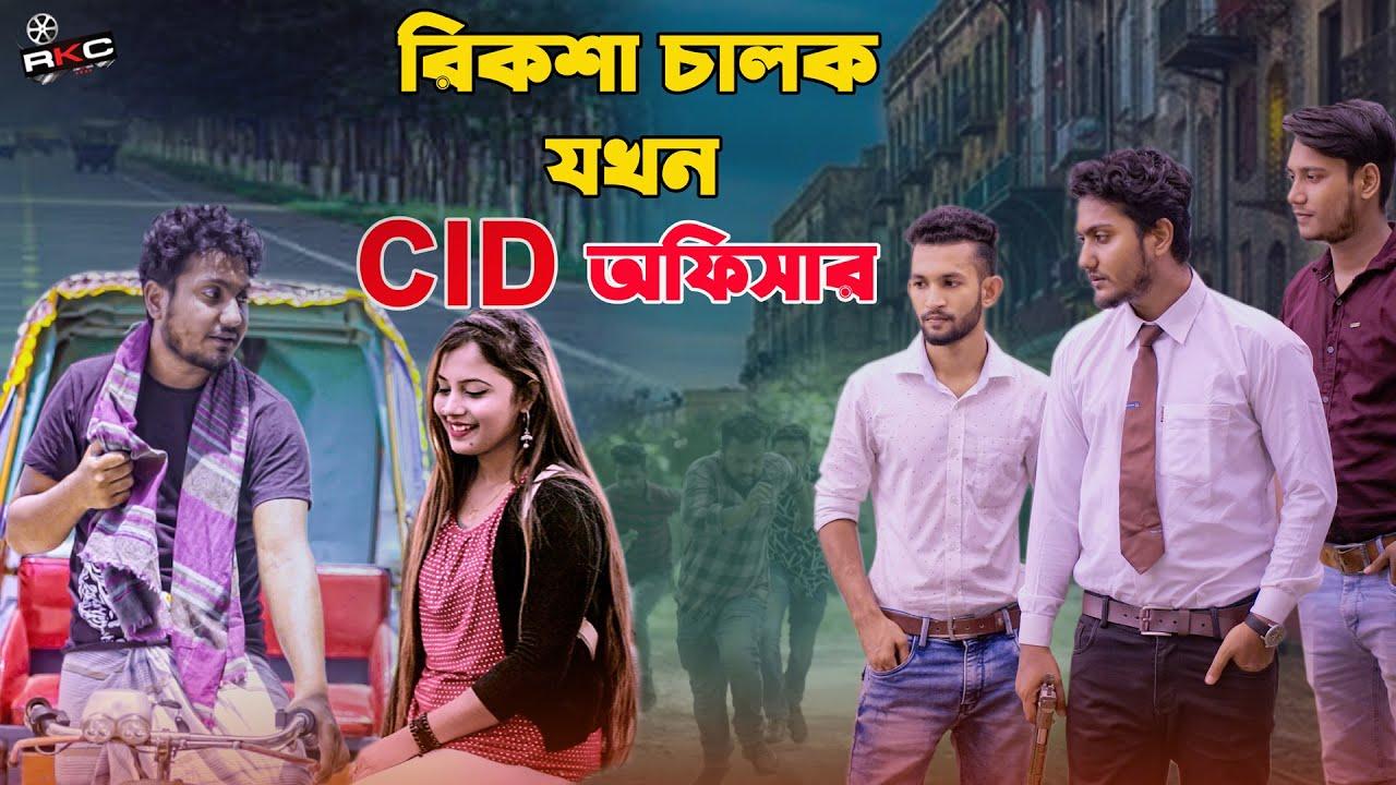 জীবন যুদ্ধ ১১ | Eid Special Short Film  | Bengali Short Film |so sad story | Shaikot & Sruti |  Rkc