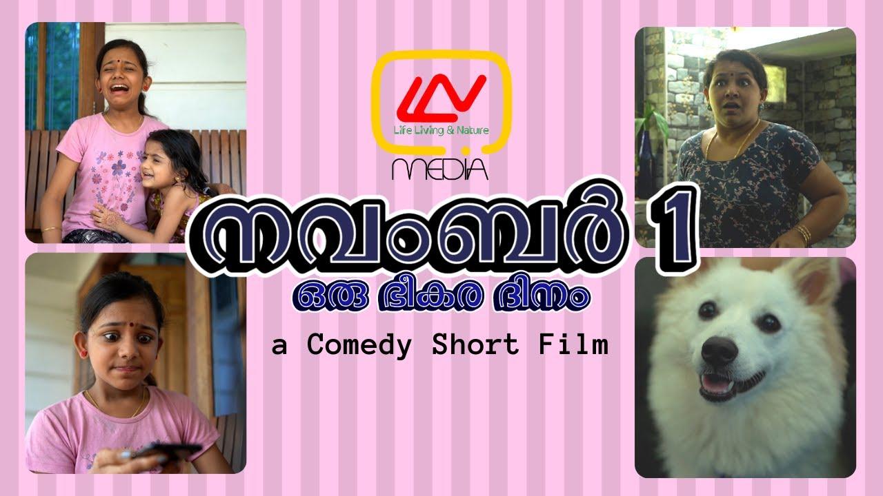 നവംബർ 1 | School Reopen | Comedy Short Film | NOVEMBER 1 | a നിക്കി ദേവു ദിയ Show !