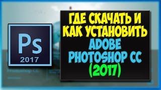 Где скачать и как установить новый Adobe Photoshop CC и СS6 (2017)