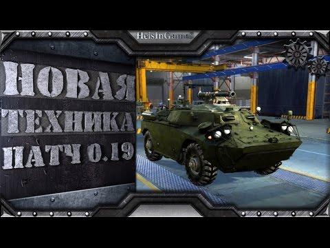 Новая техника в 0.19 [часть 1] -  вкратце о каждой машине   Armored Warfare: Проект Армата
