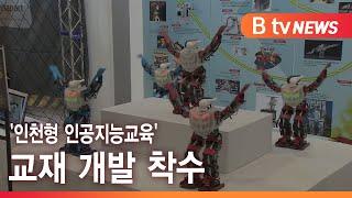 인천시교육청, '인천형 인공지능교육 교재'개발 착수