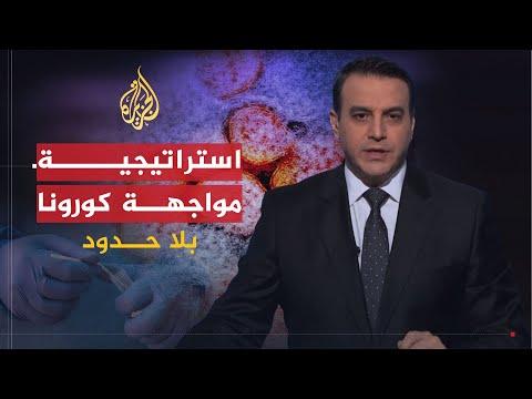 بلا حدود - مع أحمد المنظري مدير منظمة الصحة العالمية بالشرق الأوسط  - نشر قبل 21 ساعة