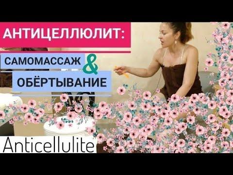 САМОМАССАЖ антицеллюлитный и обертывание дома! / ANTI-CELL SELFMASSAGE