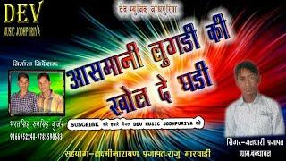 आसमानी लुगडी की खोल दे घडी    Jaldhari prajapat    Rajasthani Dj Remix Song 2017