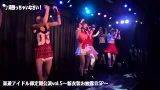 【楽遊アイドル部 】定期公演vol.5!「 新衣装お披露目SP」 楽曲は <頑...