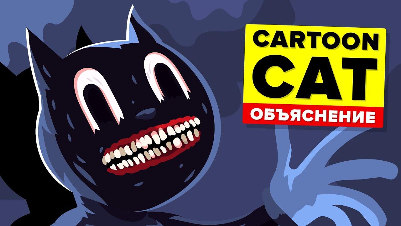 CARTOON CAT. Объяснение (Анимация и история)