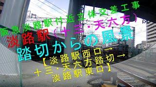 阪急淡路駅付近立体交差工事【淡路駅(十三・天六方)踏切からの風景】